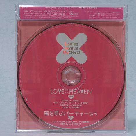 Cd_loveheaven02_